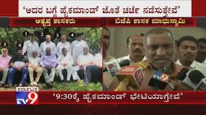 Tv9 Kannada On Twitter Bjp Mla Madhuswamy And Arvind Limbavali