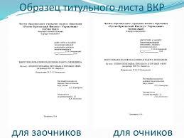 Титульный лист для курсовой работы для шгпу Без посредников  Пример оформления курсовой работы Российский