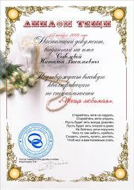 Полиграфическая продукция для свадеб Свадьба ОК Все о свадьбах  Дипломы для свадьбы