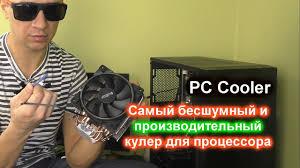 Бесшумный и производительный <b>кулер PC Cooler GI</b>-<b>X5R</b> для ...