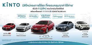 """โตโยต้า ต่อยอดความสำเร็จ """"KINTO"""" เพิ่มรถรุ่นไฮบริดและรุ่น GR สปอร์ต  ตอบสนองความต้องการของลูกค้าครบวงจร - News - Toyota Motor Thailand"""