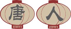 Тан-Жен <b>Китайская</b> кухня