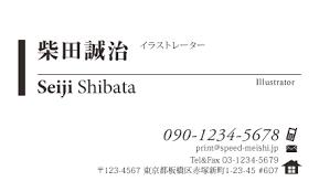 フリーランス名刺 スピード名刺印刷jp