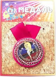 """<b>Медаль</b> сувенирная <b>Эврика</b> """"Королева красоты"""". 97180 — купить ..."""