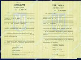 Купить международный диплом в Киеве Украине Заказать  Диплом специалиста для иностранных граждан образца 2000 2011 года