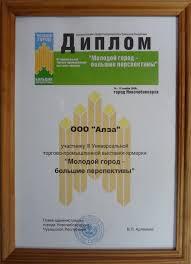 Отзывы Страница Строительная компания Алза Диплом от администрации г Новочебоксарск