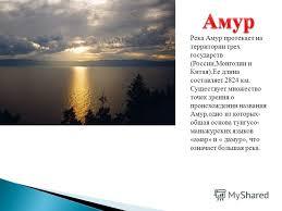 Презентация на тему самых больших рек России Подготовила  2 Река