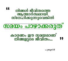 Malayalam Quotes Collection Kwikk Kwikk Interesting Death Paranayam Malayalam States