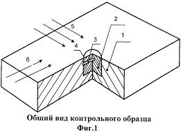 Контрольный образец для магнитной дефектоскопии