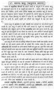 autumn summer season essay in hindi docoments ojazlink seasons essay