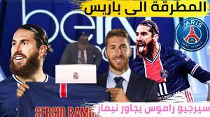 سيرجيو راموس من ريال مدريد الى باريس سان جيرمان   مهارات راموس و كل ما قدم  مع الريال Ramos to PSG - YouTube