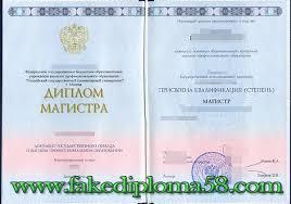 image of moscow university fake diploma buy fake degree in  московский государственный университет имени М В Ломоносов диплом moscow university degree