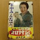 浪花千栄子の最新おっぱい画像(8)