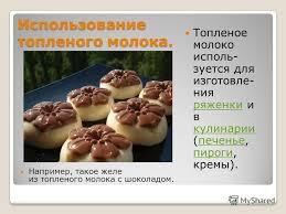 Презентация на тему ТОПЛЁНОЕ МОЛОКО Реферат ученика В класса  8 Использование топленого молока