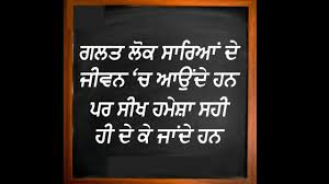 Beautiful Quotes In Punjabi Best of Beautiful Punjabi Quotes Best Punjabi Status YouTube