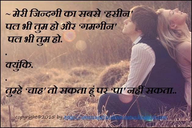 sad status hindi love