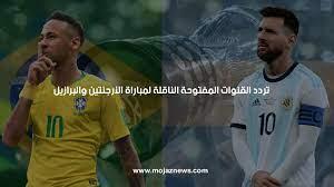 قناة ناقلة مباراة الارجنتين والبرازيل اليوم مجاناً تصفيات كأس العالم 2022