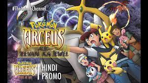 Pokémon the Movie - Arceus aur Jeevan ka Jewel Hindi PROMO - YouTube