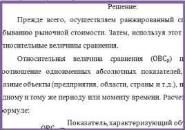 Задача № задача о рыночной капитализации компании  Фрагмент решения задачи №2095 Администратор 23 01 2017 14 53
