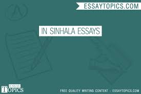 in sinhala essays topics titles examples in english in sinhala essays