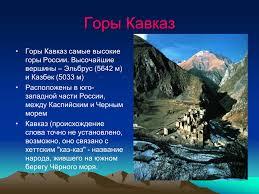 доклад Кавказ  Реферат на тему кавказ
