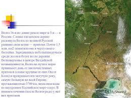 Презентация на тему Реферат по географии Сергеева Д С Волга  5 Волга