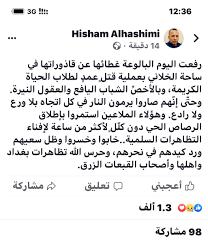 """Husham Alhashimi هشام الهاشمي on Twitter: """"… """""""