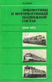 скачать книгу раков локомотивы отечественных железных дорог