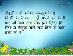 Best Feeling Quotes In Hindi