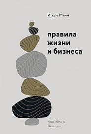 Игорь Манн - <b>Правила жизни и бизнеса</b> - читать онлайн ...