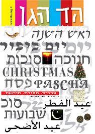 תוצאת תמונה עבור ציר חגים יהודים בגנים