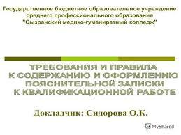 Презентация на тему Диссертация и автореферат диссертации  Пояснительная записка и требования к содержанию и оформлению в соответствии с ГОСТ 19 404 79