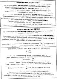Справочник по физике Колебания и волны Механические волны Звук  Механические волны Звук Звуковые волны Инфразвук Ультразвук Электромагнитные волны Плотность