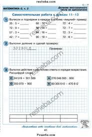 ГДЗ по математике для класса Петерсон Л Г выпуск  ГДЗ Учебник по математике 3 класс самостоятельные и контрольные работы Петерсон Л