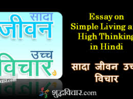 शुद्धविचार think pure essay on simple living and high thinking in hindi