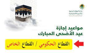 موعد إجازة عيد الأضحى 1442 للقطاع الحكومي والخاص وفق إعلان وزارة الموارد  البشرية - ثقفني