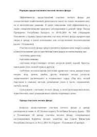 Обмен жилых помещений в домах государственного жилого фонда  Порядок предоставления участков лесного фонда реферат по теории государства и права скачать бесплатно Беларусь аренда юридические