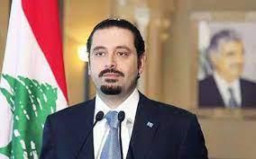 سعد الحريري: الجيش رمز التضحية رغم السقوط المتمادي للبلاد
