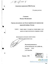 внутренних дел белых правительств периода гражданской войны в России Органы внутренних дел белых правительств периода гражданской войны в России