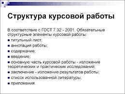 Подготовка курсовой работы презентация онлайн ПОДГОТОВКА КУРСОВОЙ РАБОТЫ Курсовая работа Курсовая работа Структура курсовой работы