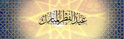 Image result for ‫عید الفطر‬‎