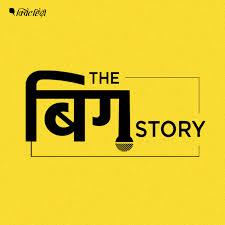 Big Story Hindi