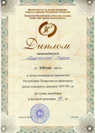 Достижения наших учащихся республиканский диплом 3 место Мифтахов армспорт 2