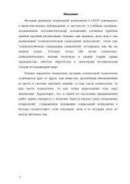 Современная социальная психология в России реферат по психологии  Становление и развитие социальной психологии в России реферат по психологии скачать бесплатно общество общественные социальная психологической