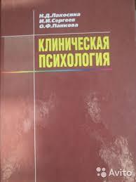 Дневник производственной практики по акушерству ru Лабораторные работы по клинической психологии