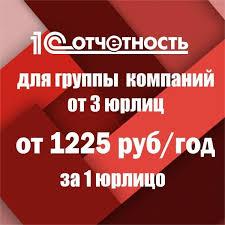 С Отчетность Поиск по тегам ru 1С Отчетность для Группы компаний от 1225 руб за 1 юрлицо