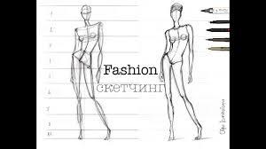 Fashion Sketching построение фигуры в динамике опора на 1 ногу