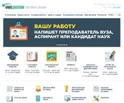 Отзывы Финдиплом findiplom com  2016 01 26 02 00 48 Дипломная работа на заказ в Москве