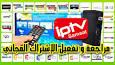 Image result for iptv تفعيل الاشتراك