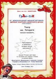 Награды и благодарности Театра им Которого   Мимиграции и клоунские походки 2012 dиплом Которого